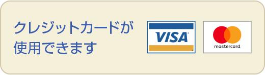 クレジットカードが使用できます